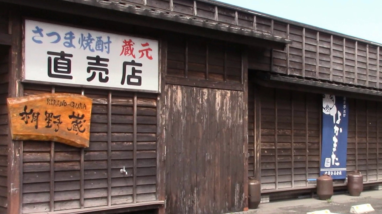 中俣(鹿児島県指宿市)~動画ご案内~